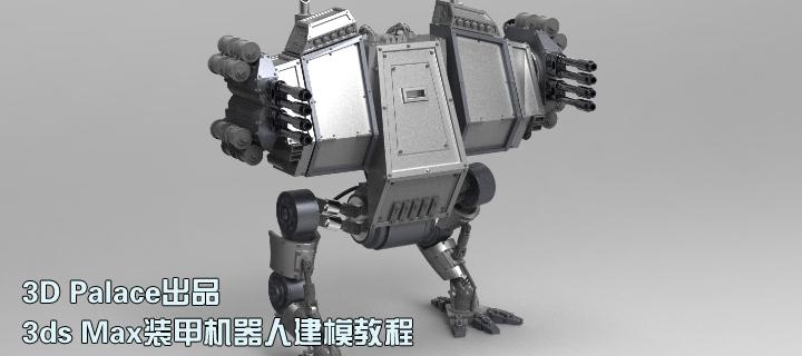 3ds Max装甲机器人建模教程(3D Palace出品)
