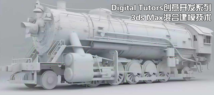 Digital Tutors创意开发系列3ds Max混合建模技术