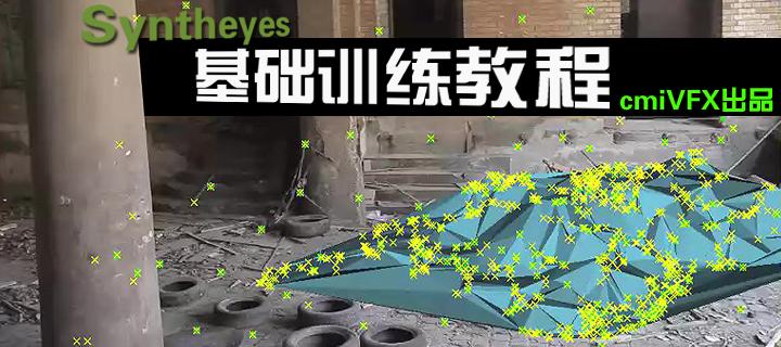 Syntheyes基础训练教程(cmiVFX出品)