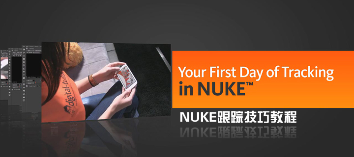 NUKE跟踪技巧教程(Digital Tutors出品)
