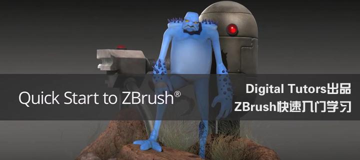 ZBrush快速入门学习教程(Digital Tutors出品)