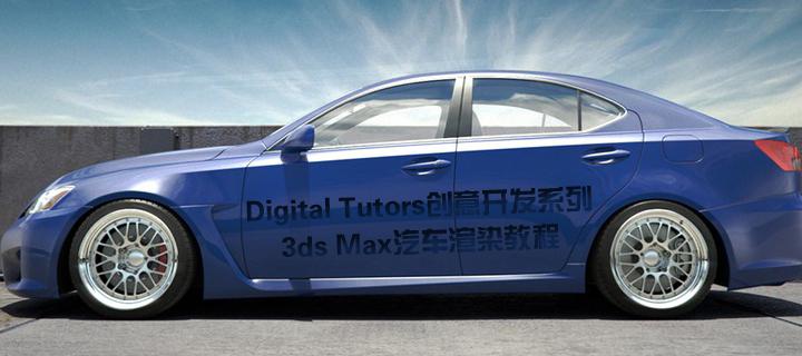 Digital Tutors创意开发系列3ds Max汽车渲染教程