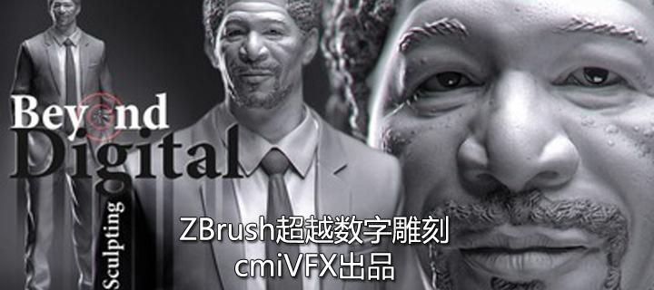 ZBrush超越数字雕刻(cmiVFX出品)