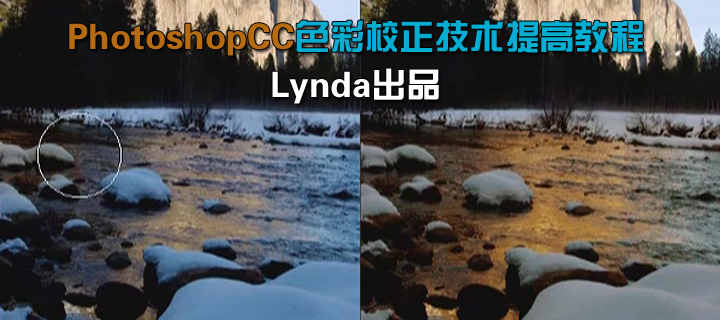 PhotoshopCC色彩校正技术提高教程(Lynda产品)