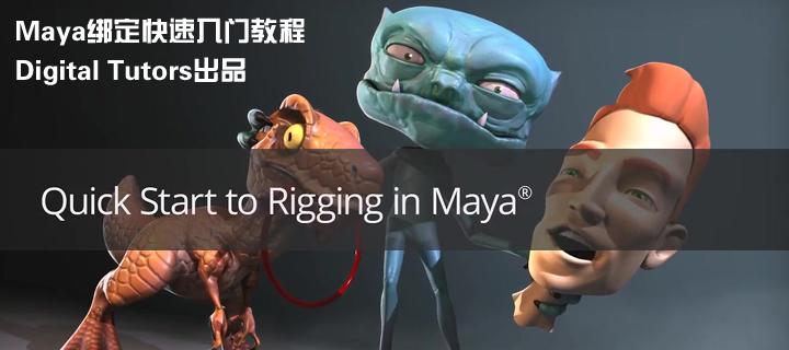 Maya绑定快速入门教程