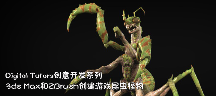 DT创意开发系列3ds Max和ZBrush创建游戏昆虫怪物