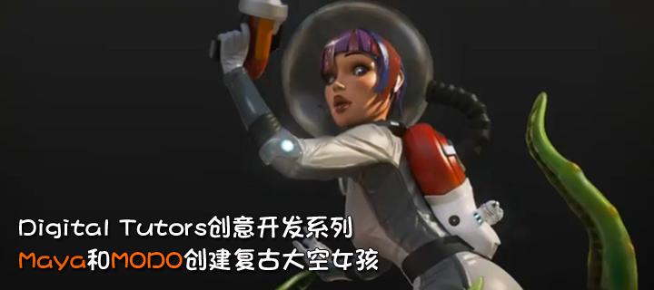 DT创意开发系列Maya和MODO创建复古太空女孩