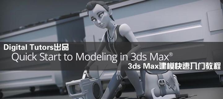 3ds Max建模快速入门教程(Digital Tutors出品)