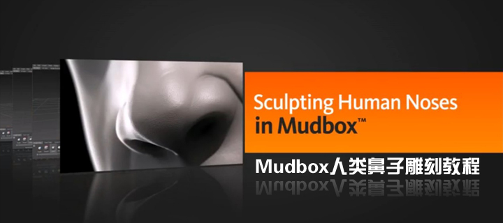 Mudbox人类鼻子雕刻教程(Digital Tutors出品)