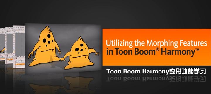 Toon Boom Harmony变形功能学习(Digital Tutors出品)