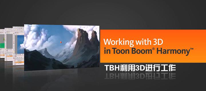 Toon Boom Harmony利用3D进行工作(DT出品)
