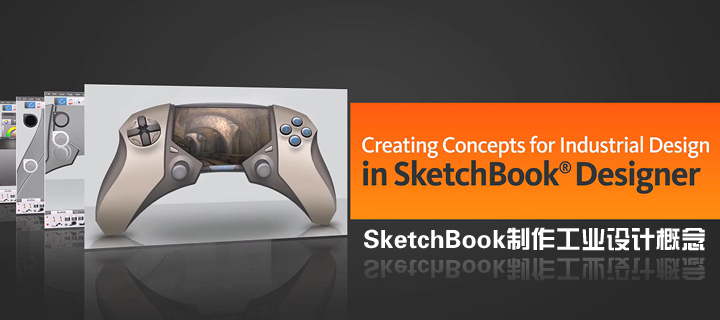 SketchBook制作工业设计概念(Digital Tutors出品)