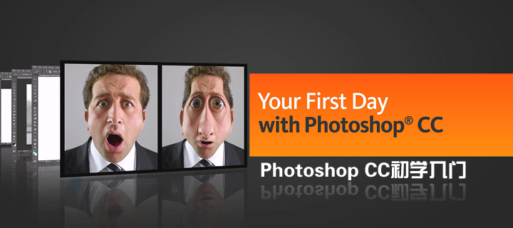 Photoshop CC初学入门(Digital Tutors出品)