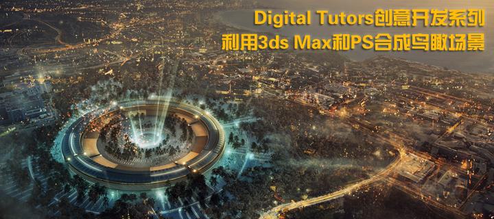 DT创意开发系列利用3ds Max和PS合成鸟瞰场景