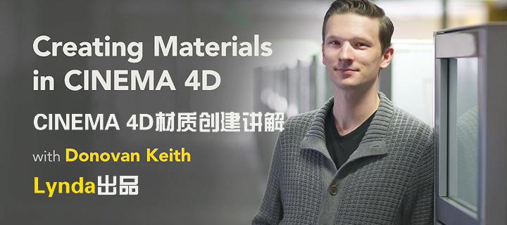 CINEMA 4D材质创建讲解(Lynda出品)