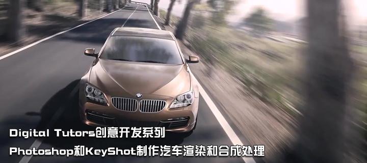 DT创意开发系列PS和KeyShot制作汽车渲染和合成处理