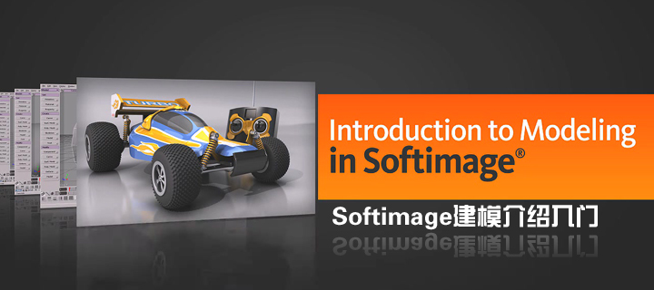 Softimage建模入门教程(Digital Tutors出品)