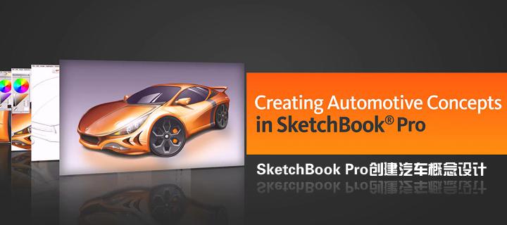 SketchBook Pro创建汽车概念设计(Digital Tutors出品)