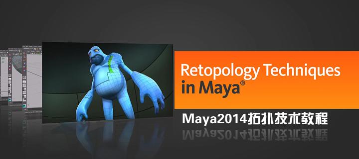 Maya2014拓扑技术教程(Digital Tutors出品)