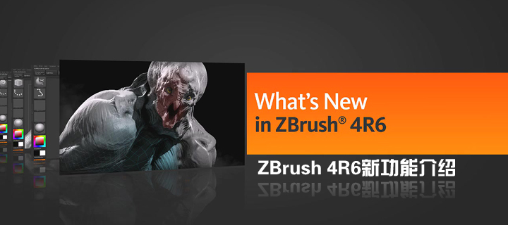 ZBrush 4R6新功能介绍(Digital Tutors出品)