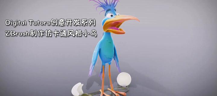 Digital Tutors创意开发系列ZBrush制作仿卡通风格小鸟