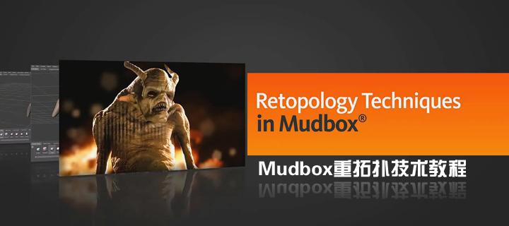 Mudbox重拓扑技术教程(Digital Tutors出品)