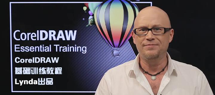 CorelDRAW基础训练教程(Lynda出品)