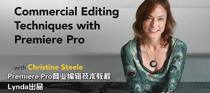 Premiere Pro商业编辑技术教程(Lynda出品)