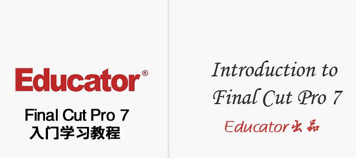 Final Cut Pro 7入门教程(Educator出品)