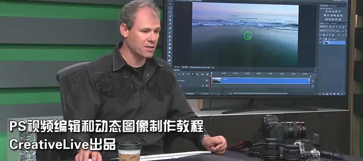 PS视频编辑和动态图像制作教程(CreativeLive出品)