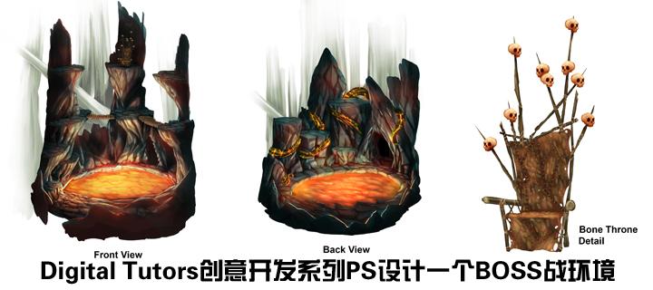 Digital Tutors创意开发系列PS设计一个BOSS战环境