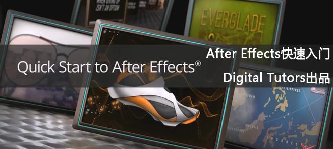 AE快速入门教程(Digital Tutors出品)