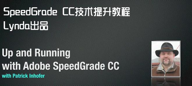 SpeedGrade CC技术提升教程(Lynda出品)