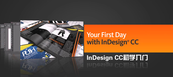 InDesign CC初学入门(Digital Tutors出品)