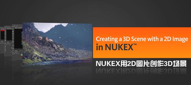 NUKEX用2D图片创作3D场景(Digital Tutors出品)