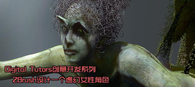 DT创意开发系列ZBrush设计一个虚幻女性角色