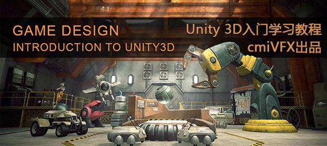 Unity 3D入门教程(cmiVFX)