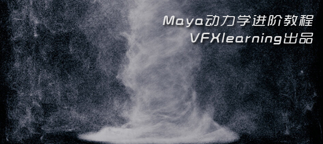 Maya动力学进阶教程(VFXlearning出品)