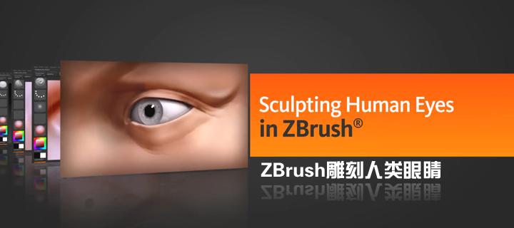ZBrush雕刻人类眼睛(Digital Tutors)