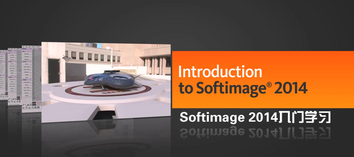 Softimage 2014入门学习教程(Digital Tutors)