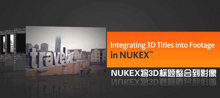 NUKEX将3D标题整合到影像(Digital Tutors)