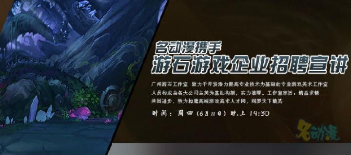 游石游戏企业招聘宣传-名动漫携手