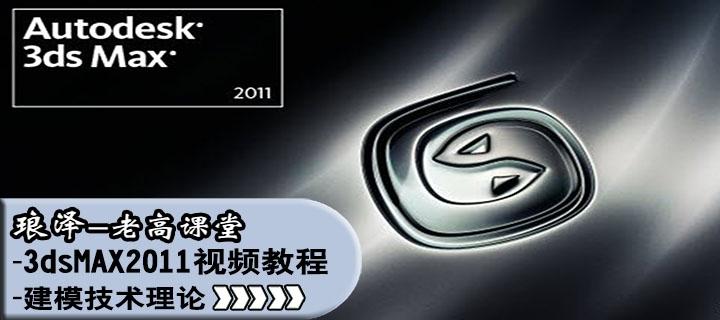 琅泽3dmax教程之建模技术理论