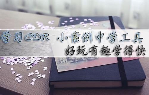 CDR-CorelDRAW-实际案例课程