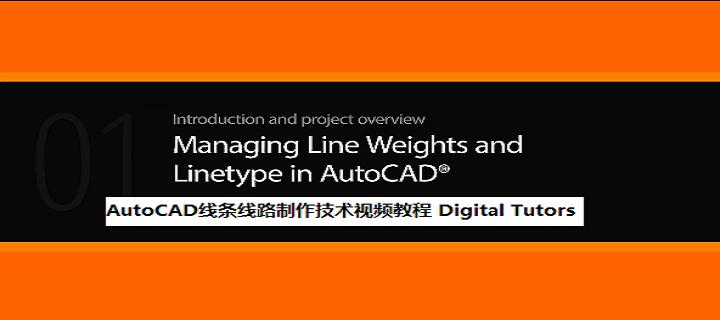 AutoCAD线条线路制作技术视频教程(Digital Tutors)