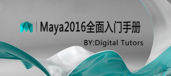 Maya2016全面入门手册
