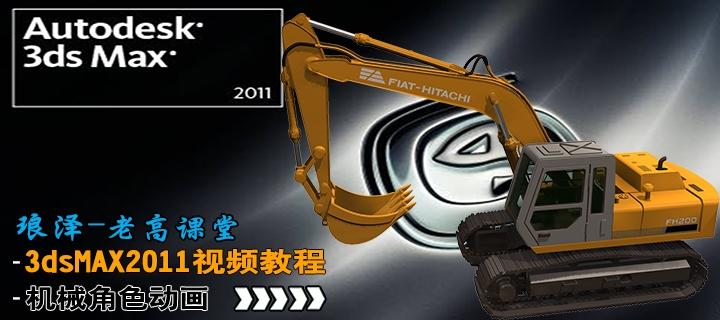 琅泽老高课堂3dmax2011机械角色动画教程