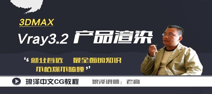 琅泽老高Vray3.2产品渲染
