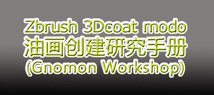 Zbrush 3Dcoat与modo油画创建研究手册