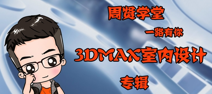3DMAX室内设计教学专辑